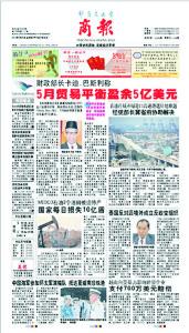 Koran Mandarin SHANGBAO